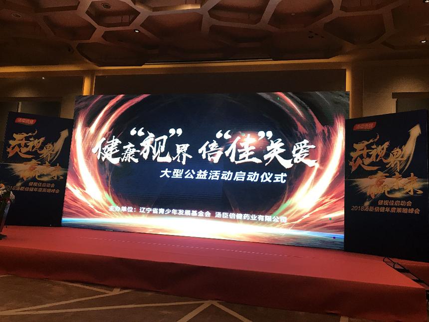 汤臣倍健联合辽宁省青基会开展青少年眼健康系列公益活动