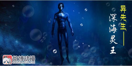 《中国惊奇先生》作者权迎升新作《深海灵王》独家上线微博动漫