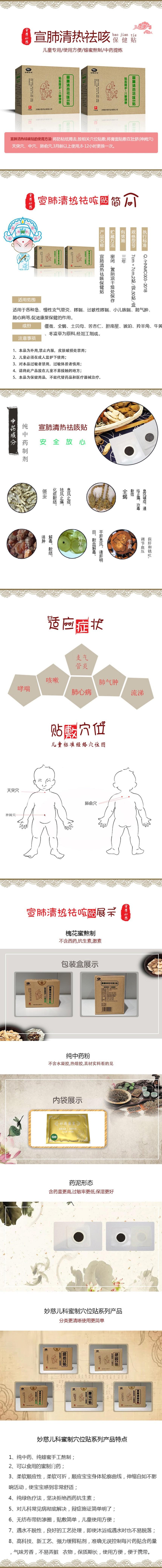 兒科系列5金匱妙慈宣肺清熱祛咳貼.jpg