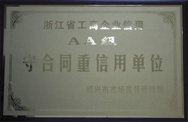 35 浙江省AA级守合同重信用单位.jpg