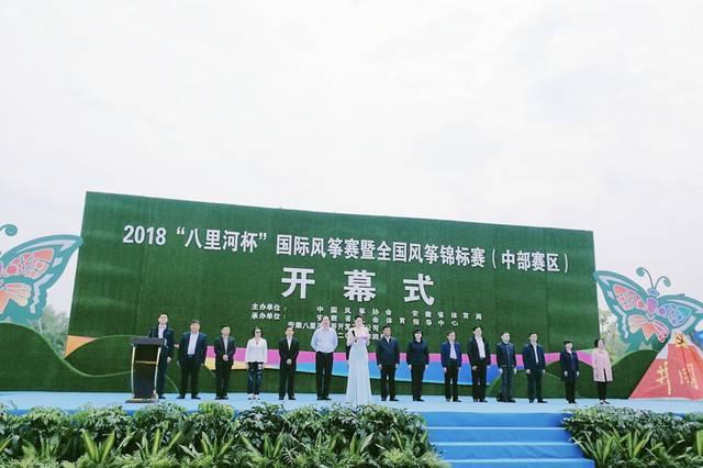 """""""八里河杯""""2018国际风筝赛暨全国风筝锦标赛盛大开幕"""