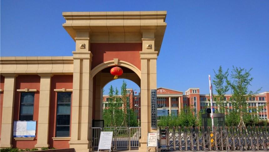 乐山医药科技学院成都分校大门