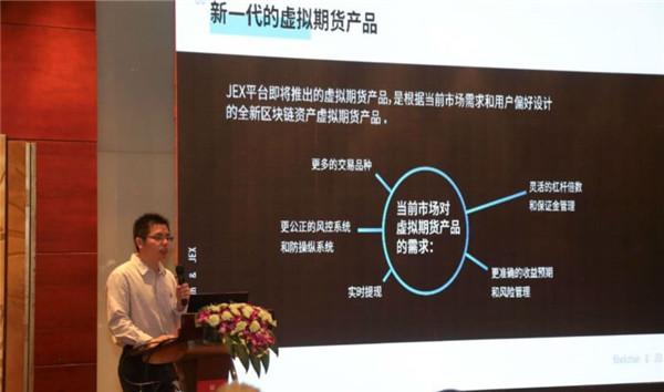 JEX发布会圆满召开,推出全新期货和期权产品