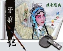 戏曲:淮剧《牙痕记》