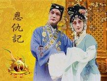 中国戏曲珍品《恩仇记》