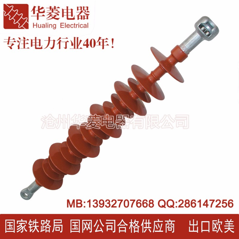 铁路用悬式硅橡胶绝缘子FQXSG-25120QH.jpg