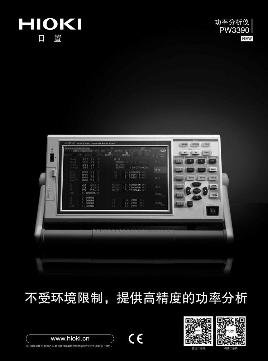 3390功率分析儀(進口-日本日置)-1.jpg