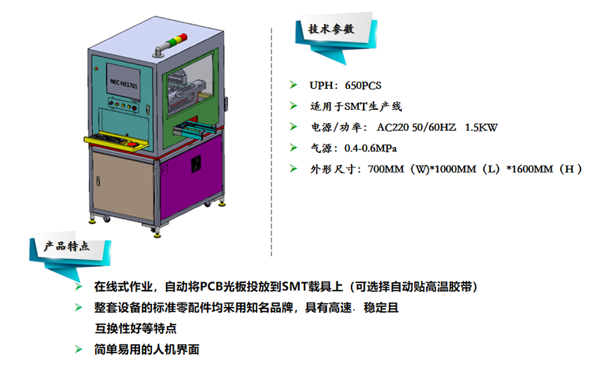 SMT投板设备1.png