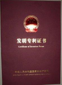 發明專利證書與實用新型專利證書
