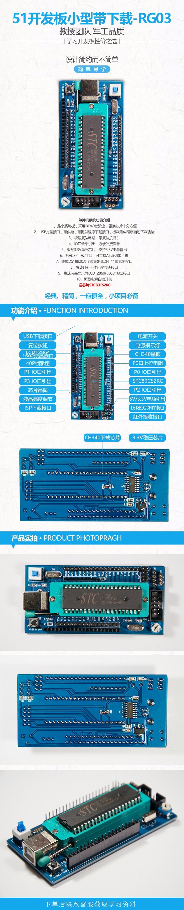 51开发板-RG03.jpg