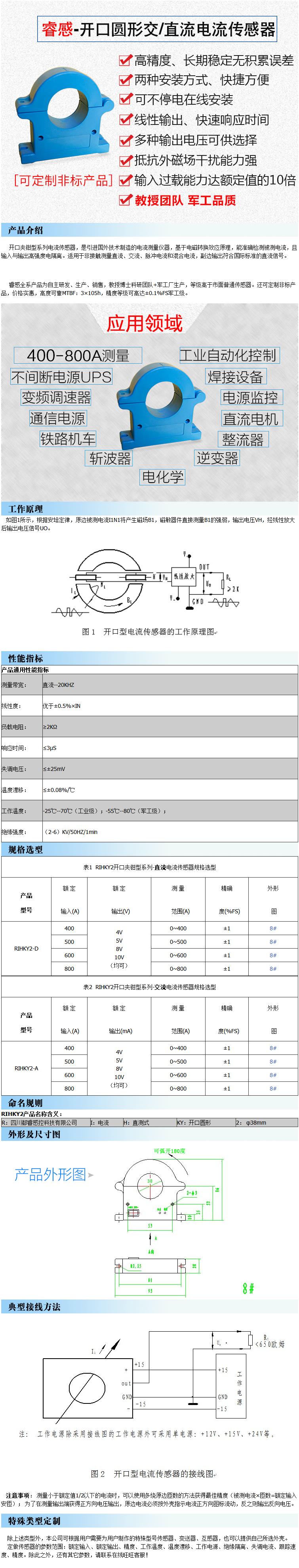 800A霍尔电流传感器 钳型圆孔交直流电流传感器军工级 输出5V_10V-淘宝网.png