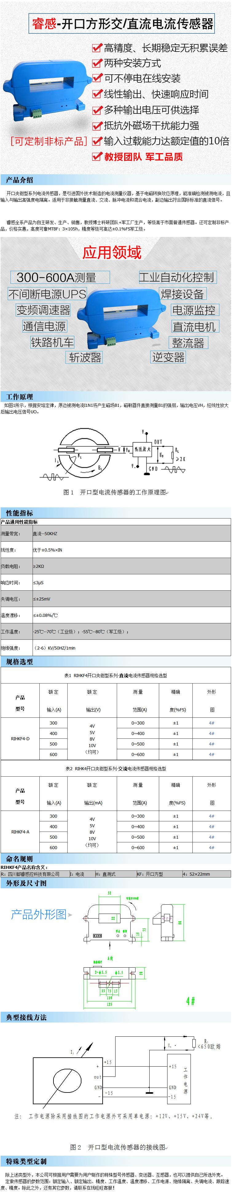 600A霍尔电流传感器 交直流开口式电流传感器 高精度 输出5V-10V-淘宝网副本.png