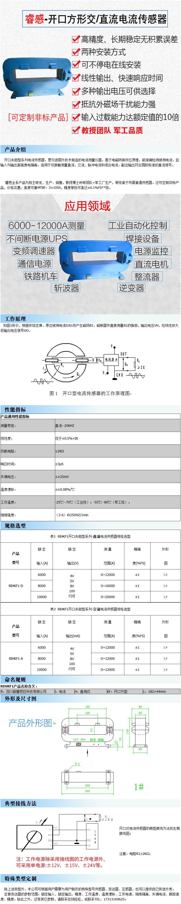 12000A大电流传感器霍尔交流直流开口电流检测输出10V_20mA军工级-淘宝网副本.png