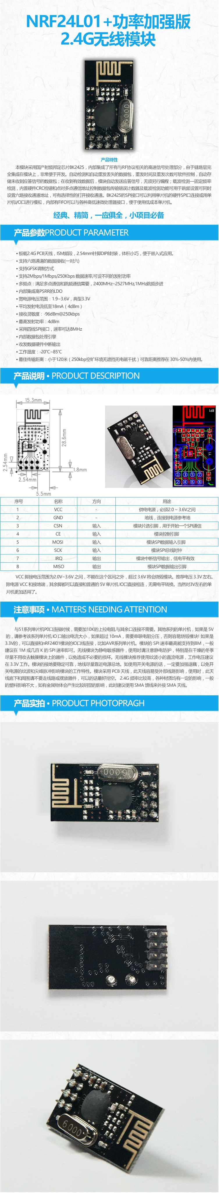 绑定 NRF24L01+ 功率加强版 2.4G无线模块-淘宝网副本.png