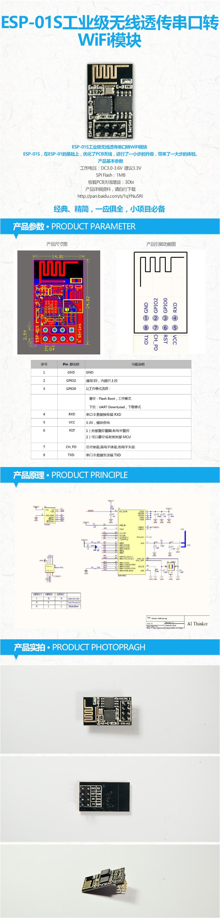 ESP-01S 无线透传工业级 ESP8266串口转WiFi模块 智能家居 物联网-淘宝网副本.png