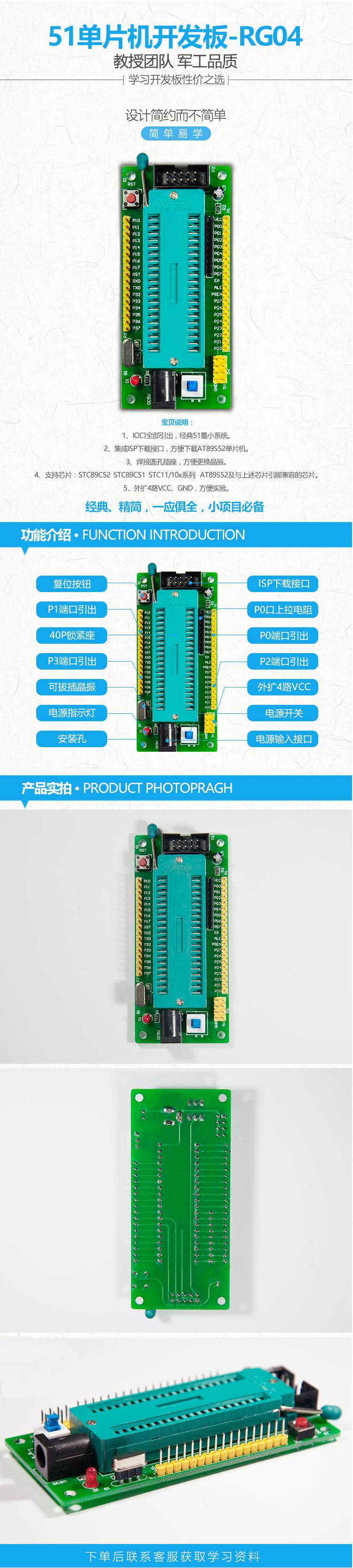 51单片机开发板 锁紧座 51小型开发板 51小型系统板-淘宝网副本.png