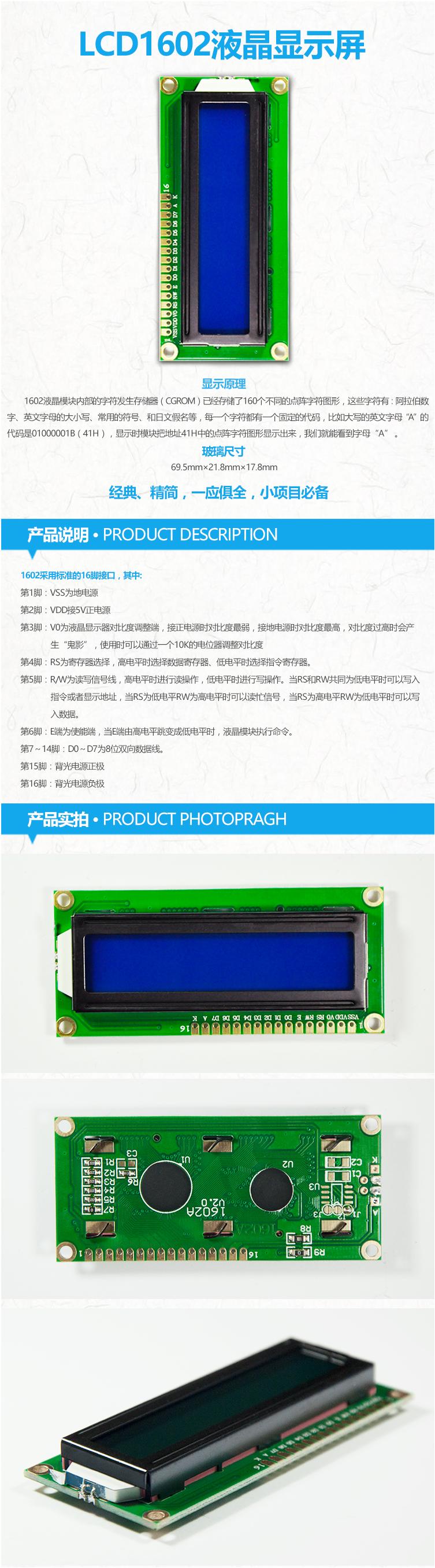 1602液晶屏 (蓝屏)LCD液晶屏带背光 51学习板配套液晶 1602 蓝色-淘宝网副本.png