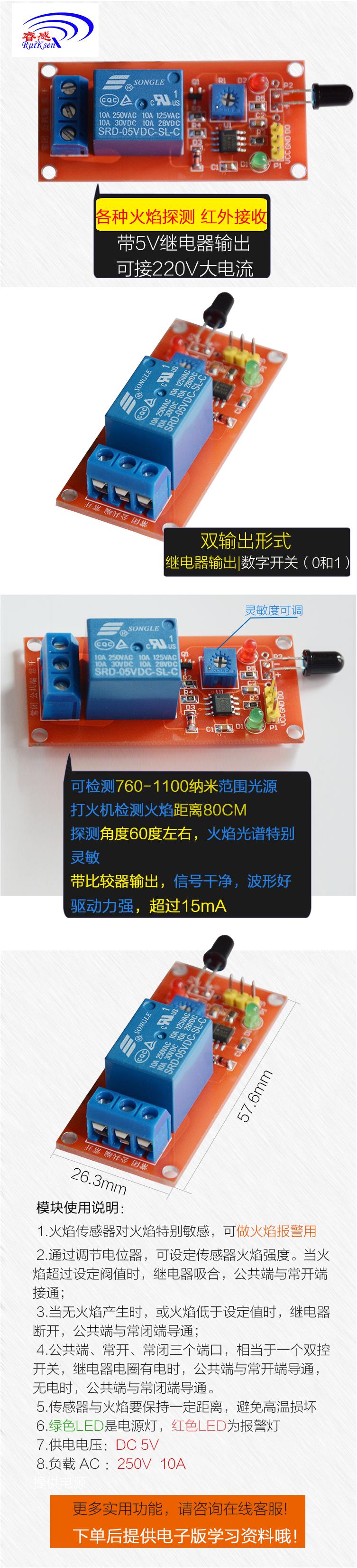 火焰传感器模块火源温度红外检测模块 加5V继电器 火警报警DC 5V-淘宝网.png