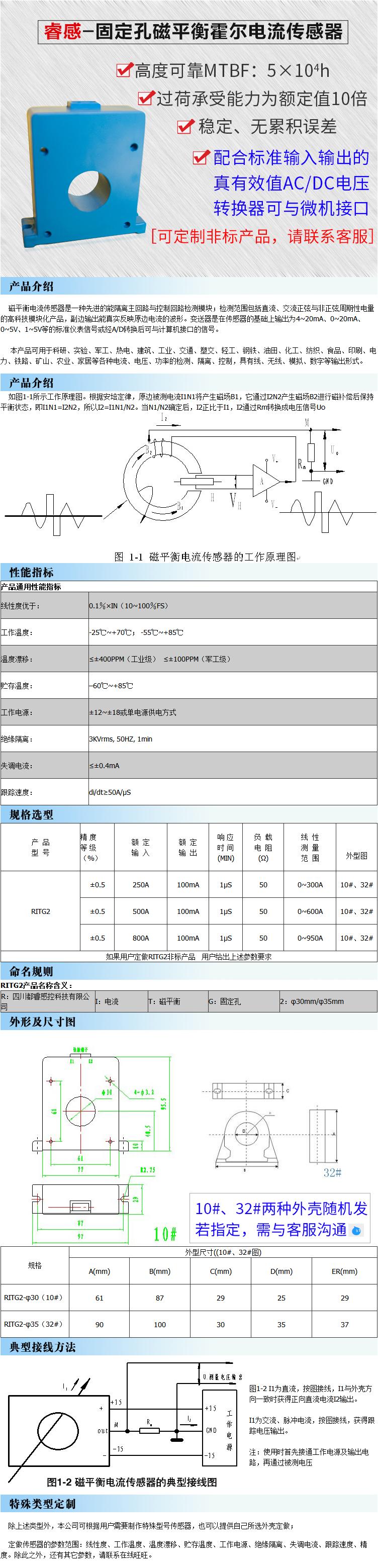 睿感RITG2磁平衡电流传感器200A霍尔直流穿孔输出25mA高精度0.5%-淘宝网.png
