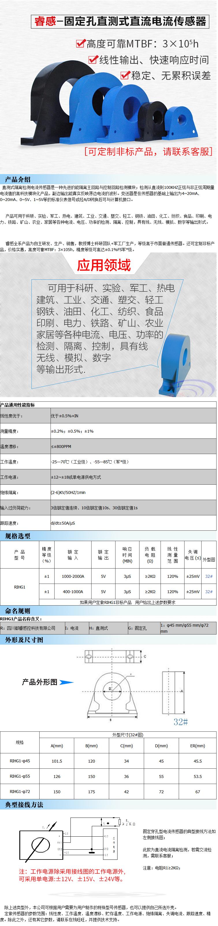 睿感霍尔电流传感器高精度直流1000A输出5V隔离检测可加变送器-淘宝网副本.png