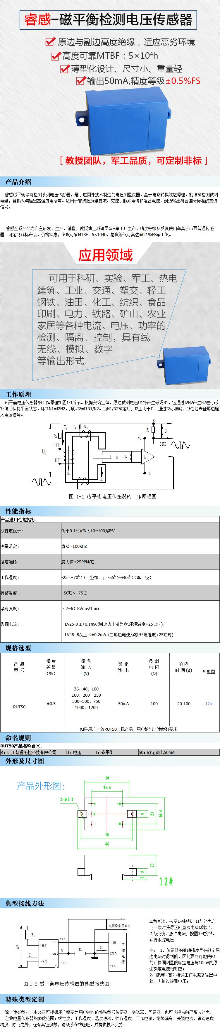 睿感RUT50 电压传感器模块50mA 磁平衡直流电压传感器高精度0.5%-淘宝网副本.png