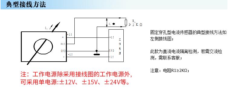 固定穿孔型电流传感器接线方法.png