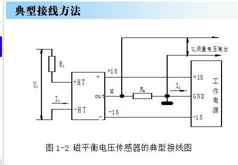 磁平衡电压传感器接线图.png
