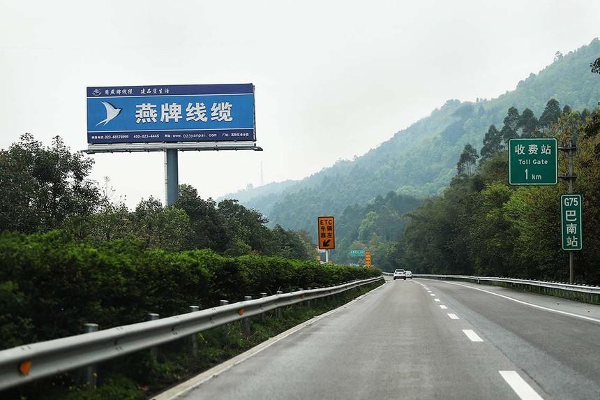 重庆高速路广告 (6).JPG