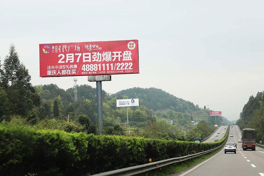 重庆高速路广告 (2).JPG