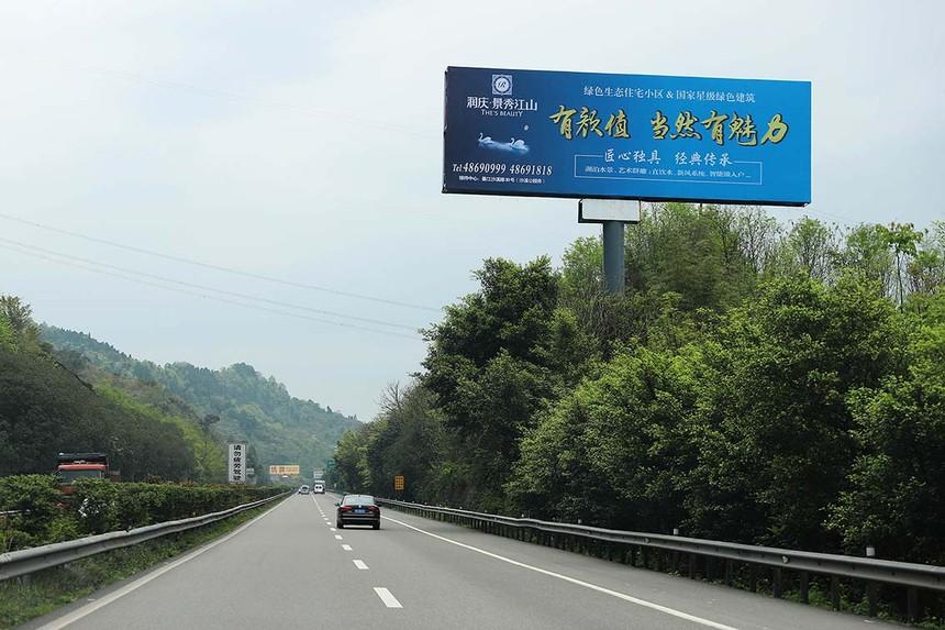 重庆高速路广告 (1).JPG
