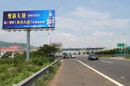 高速收费站广告