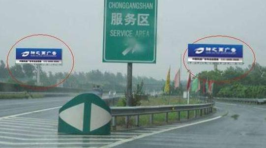 高速路服务区广告