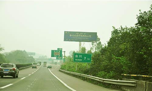 成渝高速路广告