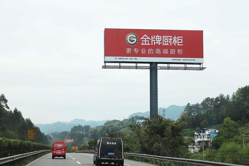 重庆高速路广告 (10).JPG