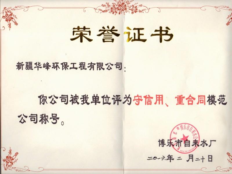 守信用、重合同模范公司荣誉证书.jpg