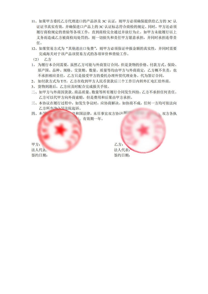 外贸代理协议,买单千赢国际娱乐官网登录