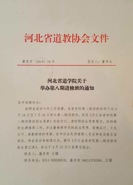 河北省道学院 第八期(2018年)进修班招生简章
