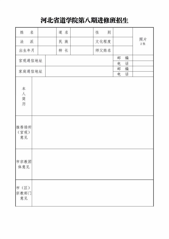 河北省道学院第八期(2018年)进修班招生简章