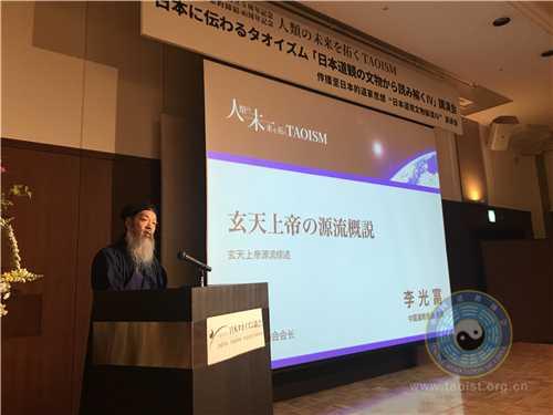 中国道教协会一行赴日本参加道教交流活动3