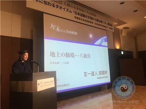 中国道教协会一行赴日本参加道教交流活动4