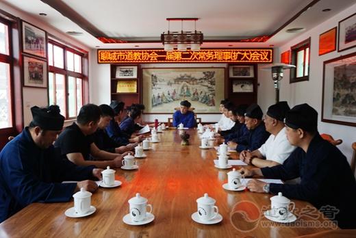 聊城市道教协会召开一届二次常务理事会扩大会议