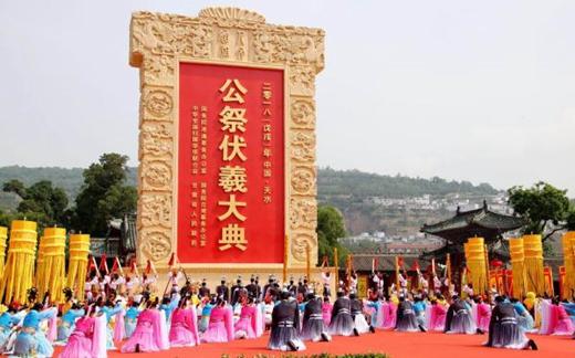 2018(戊戌)年公祭伏羲大典在天水市隆重举行