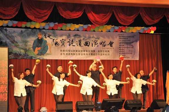 粤港道教界举办纯阳宝诞道曲演唱会