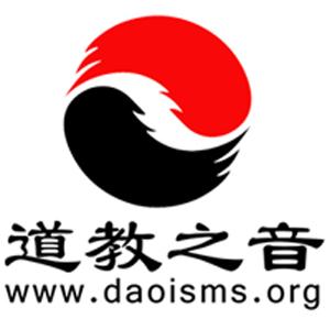 道教之音,道教界最大的综合性门户网站