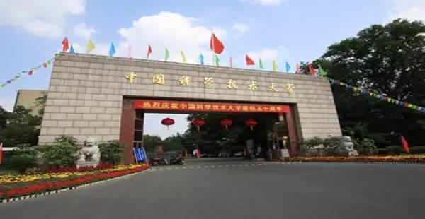 中国科学技术大学.jpg