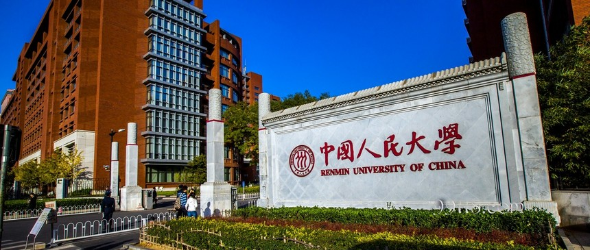 中国人民大学.jpg