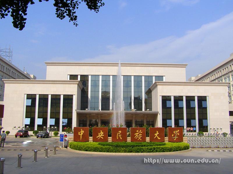 中央民族大学.jpg