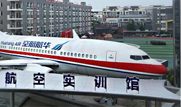 航空专业实训设备