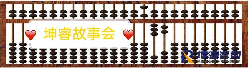 坤睿故事会11.jpg