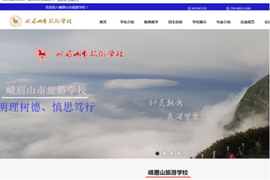峨眉山旅游学校官网